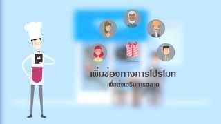 HOTSPOTLIKE (Hotspot Marketing รายแรกและรายเดียวในไทย)