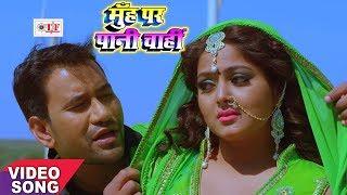 Jigar Film - मुँह पे पानी चाही  -Dinesh Lal Yadav & Anjana Singh - MUNH PE PAANI CHAHI- Full Song