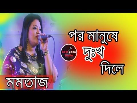 Xxx Mp4 Por Manushe Dukkho Dile Momtaj Bangla Folk Song 3gp Sex
