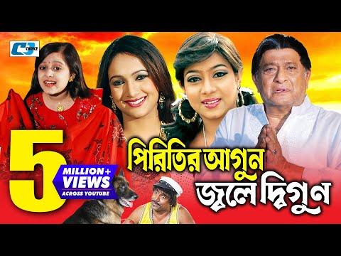 Xxx Mp4 পিরিতির আগুন জ্বলে দ্বিগুন Piriter Aagun Jole Digun Bangla Full Movie Shabnur Emon Bindu 3gp Sex