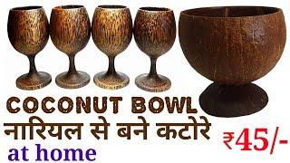 COCONUT BOWL || नारियल का कटोरा ||  (hindi)