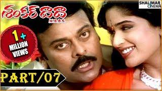Shankar Dada Telugu Movie Part 7/13    Chiranjeevi & Sonali Bendre    shalimarcinema