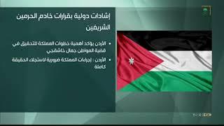 #الأردن تؤكد أهمية الخطوات التي اتخذتها المملكة بشأن خاشقجي.