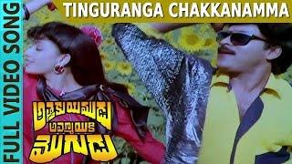 Tinguranga Chakkanamma Video Song | Attaku Yumudu Ammayiki Mogudu Movie | Chiranjeevi, Vijayasanthi