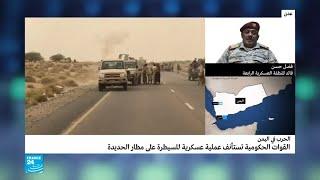 اليمن: قائد المنطقة العسكرية الرابعة يؤكد السيطرة على مطار الحديدة