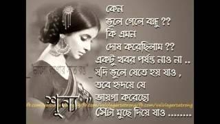 Bangla sad sms Collection