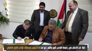جامعة القدس توقع اتفاقية إنشاء أول مركز للتعليم المستمر لطب الاسنان في فلسطين