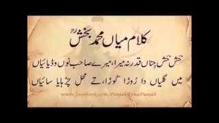 Kalaam mian muhammad bakhsh