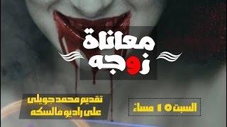 قصص جن # قصه حقيقيه اجتماعيه ( معاناة زوجه ) بقلم ميدو كوستا