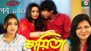Bangla Romantic Natok | Joyeeta | EP -140 | Sachchu, Lutfor Rahman, Ahona | বাংলা রোমান্টিক নাটক