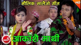 New Salaijo Song 2074/2017   Aakashai Mathi - Sherjang Ale