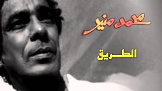 Mohamed Mounir - Eltaree2 (Official Audio) l محمد منير - الطريق