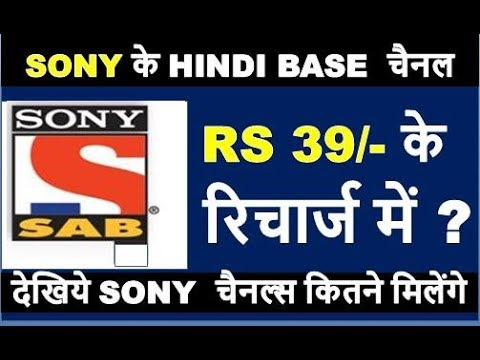 sony ne jari kiya SD channel boquet rate || sony SD channel published boquet rate.
