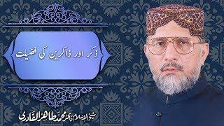 Zikr awr Zakireen ki Fazilat by Shaykh-ul-Islam Dr. Muhammad Tahir-ul-Qadri (Part 1)