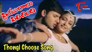 Priyuralu Pilichindi Movie Songs | Thongi Choose | Ajith, Mammootty, Tabu, Aishwarya Rai, Abbas