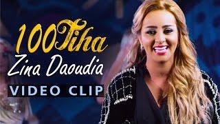 Zina Daoudia - 100TIHA (Exclusive Music Video) | (زينة الداودية - صنطيحة (فيديو كليب حصري