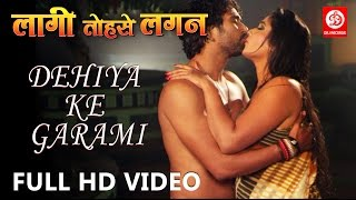 DEHIYA KE GARMI |  Laagi tohse lagan | HD Full Video song | Yash Kumar & Kajal Raghwani