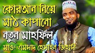 New Bangla Waz 2018 Amdat Hossain Jihadi - বাংলা ওয়াজ মাহফিল ২০১৮ - মওলানা এমদাদ হোসাইন জিহাদী