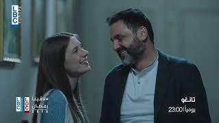 رمضان 2018 - مسلسل تانغو على LBCI و LDC - في الحلقة 21