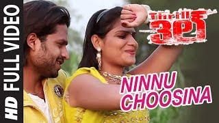 Ninnu Choosina Full Video Song || Thrill || Sanju, Pavitra || Telugu Songs 2017