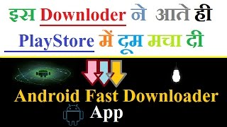 Fast Torrent & Bit Torrent Downloader App For Android Phone in Hindi