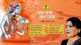 রাধা কৃষ্ণ প্রাণ মরে - Dipty Rajbongshi - Radha Krishno Pran More