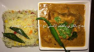 طريقة سهلة ولذيذة لوصفة الدجاج بالكاري    Chicken Curry With Rice