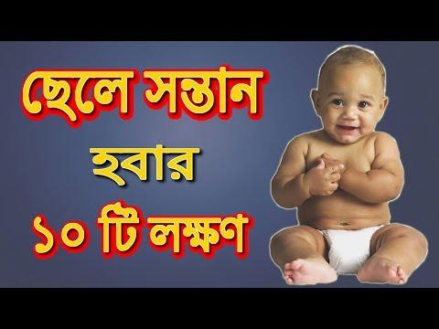 Symptoms of getting boy child   Bangla Health Tips