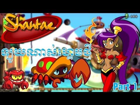 Xxx Mp4 សានទេ Sexy Game ហ្គេមថ្មី ឡូយច្បាស់ ត្រជាក់ភ្នែក Shantae Half Genie Hero Gameplay 3gp Sex