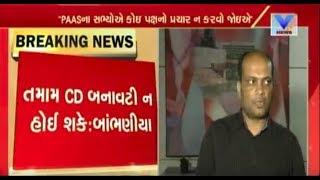 Dinesh Bambhaniya against Hardik Patel supporting Congress; Resigns from PAAS | Vtv