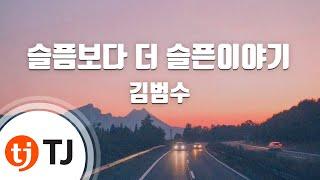 [TJ노래방] 슬픔보다더슬픈이야기 - 김범수 (More Than Blue - Kim Bum Soo) / TJ Karaoke