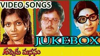 Guppedu Manasu Telugu Movie Full Video Songs Jukebox || Sarath Babu, Saritha