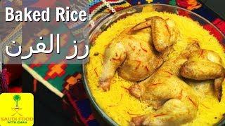 Secret Family Recipe Oven Baked Chicken & Rice | وصفة الأسرة السرية، رز و دجاجة في الفرن | السعودية