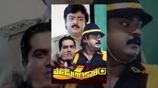 Police Adhikari Telugu Full Movie