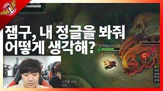 Nooblank, look at my Jungling, what do you think? [ Bang