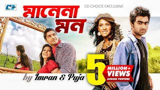 Manena Mon | Imran | Puja | Suzena Zafar | Imran & Puja Hit Song| Raunaq | Full HD