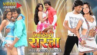 Aakhiri Rasta [ Full Length Bhojpuri Video Songs Jukebox ]