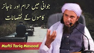 Jawaani Mein Haram Aur Najaiz Kaamo Ke Nuksanat | Mufti Tariq Masood