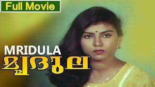 Malayalam Full Movie | Mridula | Romantic Movie | Ft. Karan, Mridula