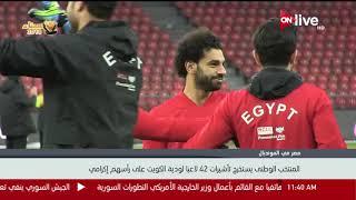 المنتخب الوطنى يستخرج تأشيرات 42 لاعبا لودية الكويت على رأسهم إكرامي