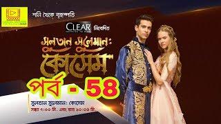 Sultan Suleiman KOSEM 58 // Bengali Episode 58 // কোসেম সুলতান বাংলা পর্ব 58 // LOCAL MOVIES ZONE