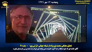 نوریزاد؛آقای خامنه ای که خود منطقه رابه آشوب کشیده،نمی تواند این ایراد رابه همه پرسی کردستان بگیرد