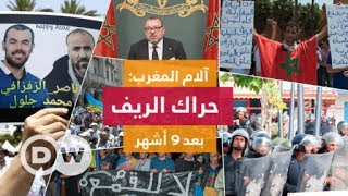 آلام المغرب: حراك الريف بعد 9 أشهر
