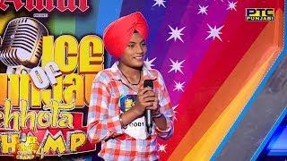 Ajaydeep Singh | Mitti Da Bawa | Mega Auditions | Voice Of Punjab Chhota Champ 4 | PTC Punjabi