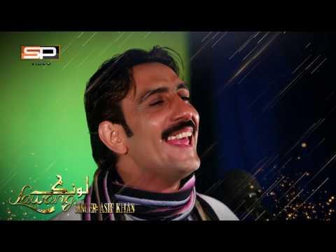 Pashto New Songs 2017 Asif Ali New Album Lawang Promo