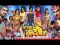 Monalisa Hot Bhojpuri Movie | Kasam Vardee Ke | Viraj Bhatt Full Bhojpuri Movie