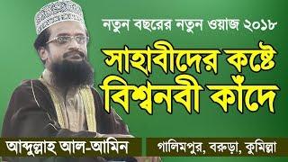 সাহাবীদের উপর নির্যাতনে বিশ্বনবী কাঁদে Bangla Waz 2018 by Abdullah Al Amin ☑️