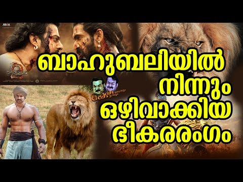 Xxx Mp4 ബാഹുബലി 2ൽ നിന്നും ഒഴിവാക്കിയ കിടിലൻ രംഗം Baahubali 2 Deleted Stunning Scenes 3gp Sex