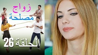 Zawaj Maslaha - الحلقة 26 زواج مصلحة