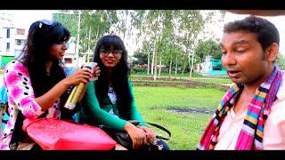 New Funny Video বাংলা সর্ট ফিল্ম পাদ  Modern Girl Modern Chapabaji
